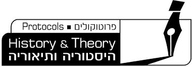 כתב עת הסטוריה ותיאוריה הפרוטוקולים